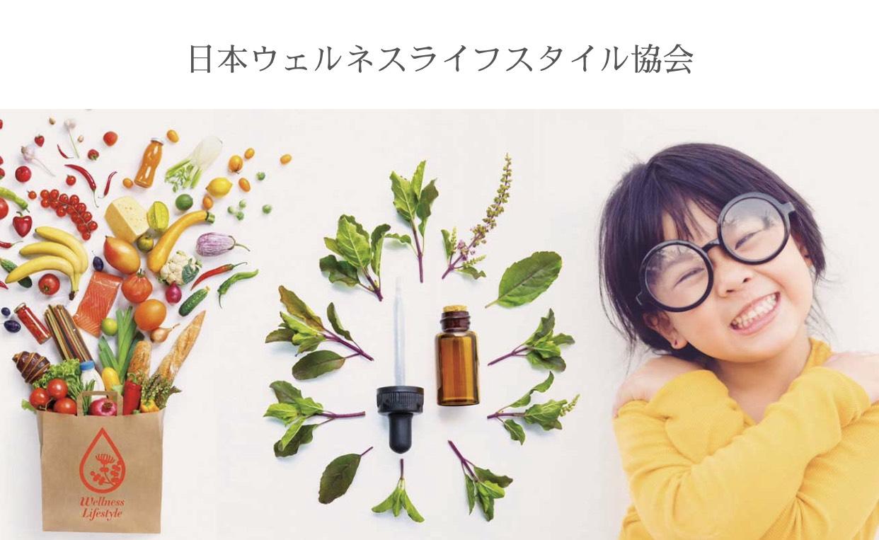 日本ウェルネスライフスタイル協会